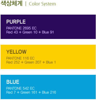 색상체계:PURPLE,YELLOW,BLUE